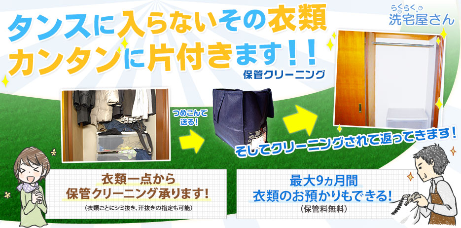 保管クリーニング - タンスに入らないその衣類 簡単に片付きます