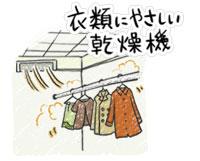 衣類にやさしい乾燥機
