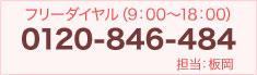 フリーダイヤル 0120-946-484